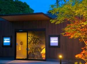 大分温泉 Business Resort Sourin -宗麟-の写真