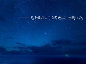 """あしずり温泉郷 星空と海の宿 足摺国際ホテル:""""思わず息を呑む"""" そんな言葉が似合う星空に出逢えます―――。"""