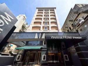 Welina Hotel Premier 心斎橋の写真