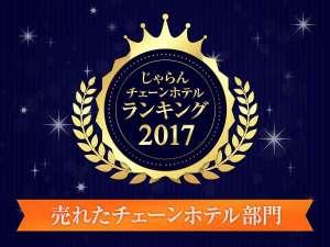 木更津ワシントンホテル:売れたチェーンホテル部門2017 第3位受賞!