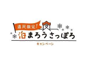 札幌全日空ホテル(2017年12月1日より:ANAクラウンプラザホテル札幌)