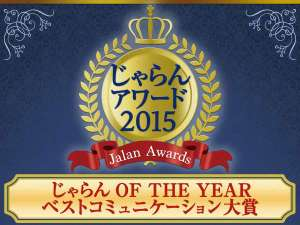 越後湯沢温泉 湯沢グランドホテル:2015年度「関東・甲信越エリアベストコミュニケーション大賞」を受賞しました!