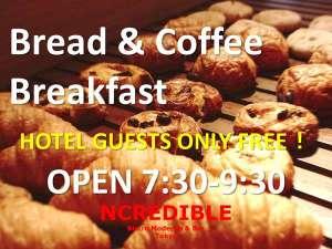 SHIBUYA HOTEL EN:自家焙煎コーヒー&焼きたてパン朝食サービス
