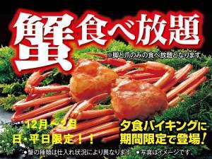 伊東園ホテル尾瀬老神 山楽荘:12月~2月 日・平日限定! 紅ズワイ蟹食べ放題フェア♪