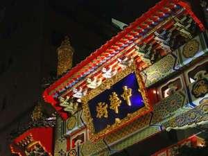 中華街東門をくぐると、ホテルはもうすぐそこに