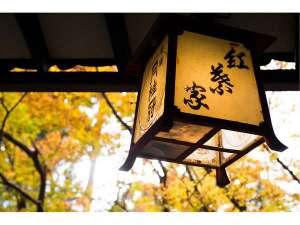 京都・高雄 もみぢ家別館 川の庵の写真