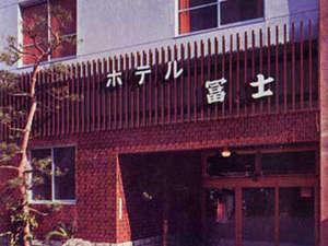 ホテル冨士の写真