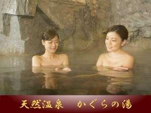天然温泉 プレミアホテル-CABIN-旭川(旧ホテルパコ旭川):◆天然温泉~かぐらの湯~ごゆるりとお過ごし下さいませ
