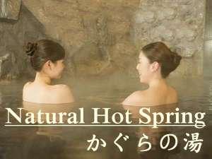 天然温泉 プレミアホテル-CABIN-旭川(旧ホテルパコ旭川):天然温泉かぐらの湯は炭酸水素塩泉。肌の新陳代謝を促し、湯上りはさっぱりとした清涼感が特徴です。