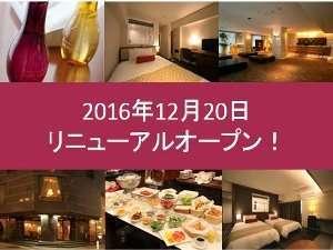 中島屋グランドホテル(旧 静岡グランドホテル中島屋):2016年12月20日リニューアル!スタンダード・モデレートの内装・アメニティ一新!