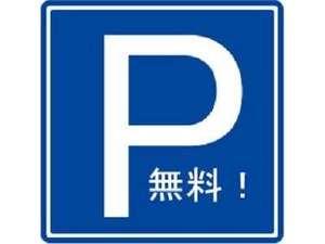 ホテル東日本宇都宮:無料駐車場