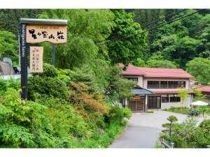 尻焼温泉 星ヶ岡山荘の写真