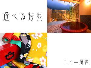 源泉湯庵 ニュー扇屋