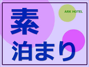 アークホテル仙台青葉通り