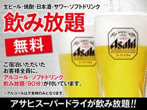 伊東園ホテル熱海館:生ビールはアサヒスーパードライです!夕食90分飲み放題付き♪