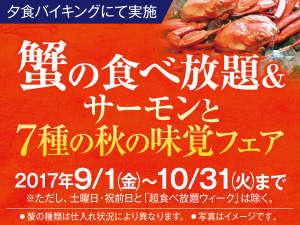 伊東園ホテル熱海館:9月~10月はサーモンと秋の7種料理とさらにカニ食べ放題付♪
