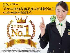 スーパーホテル神戸:J.D.パワー3年連続NO.1