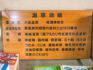 ログ・コテージ 尾瀬東明荘