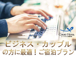 コートホテル京都四条