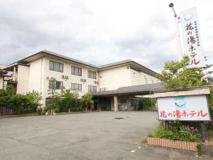 花の湯ホテルの写真