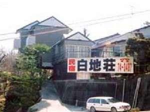 民宿白地荘の写真