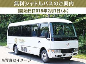 札幌プリンスホテル:ホテル・JR札幌駅間の無料シャトルバス運行中