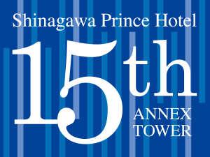 品川プリンスホテル:アネックスタワーは、おかげさまで15周年