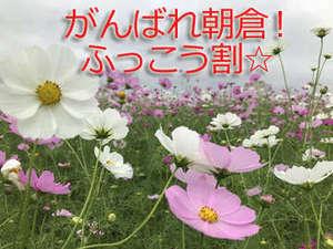 花と湯の宿 やぐるま荘