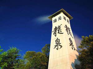 瀬波温泉 自慢の野天風呂 湯元 龍泉の写真