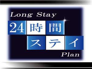 アパホテル<浜松駅南>