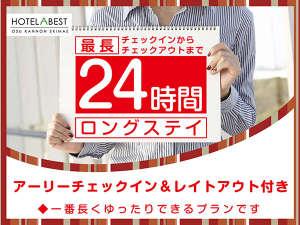 【アーリーイン&レイトアウト】24時間ロングステイ