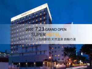 スーパーホテル別府駅前 天然温泉鉄輪の湯(2020年7月23日OPEN)の写真