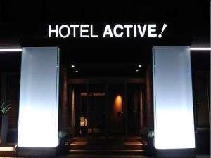 ホテルアクティブ!山口の写真