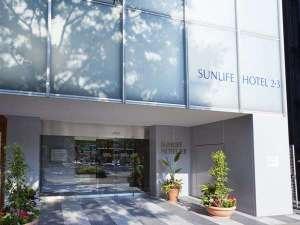 サンライフホテル2・3:サンライフホテル2・3号館正面玄関