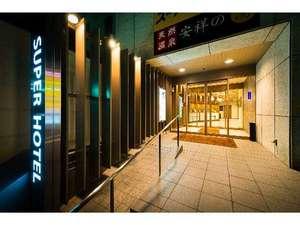 スーパーホテル安城駅前 外観