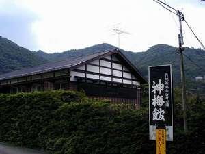 古民家のかくれ宿 神梅館の写真