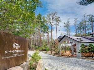 休暇村リトリート安曇野ホテルの写真