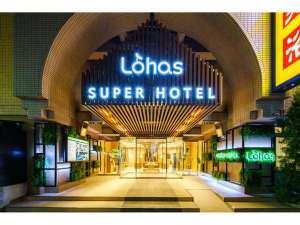 スーパーホテルLohas池袋駅北口 高濃度人工炭酸泉 ふくろうの湯の写真