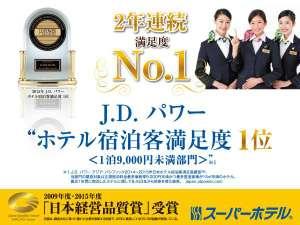 スーパーホテル上野・御徒町:おかげさまで、JDパワー2年連続1位獲得♪