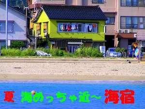 たけの浜 地かに料理宿 民宿かみさき