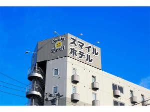 スマイルホテル塩釜の写真