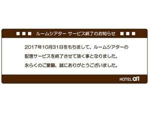 ホテル・アルファ-ワン鯖江:ルームシアター サービス終了のお知らせは下記をご参照下さいませ。http://www.alpha-1.co.jp/sabae/