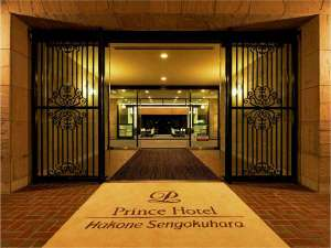 箱根仙石原プリンスホテル