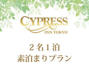 サイプレスイン東京