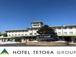 ホテルテトラリゾート十勝川の写真