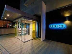スーパーホテル甲府昭和インター 天然温泉 甲州隠し湯の写真
