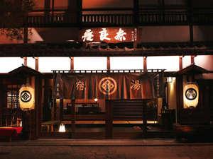 草津温泉 奈良屋の写真