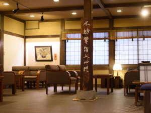【ロビー】老舗旅館の雰囲気が感じられるロビー。ご休憩にご利用ください。
