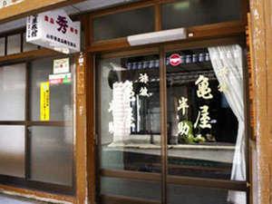 亀屋旅館:玄関入り口