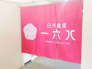 ゲストハウス日本宿屋168の写真